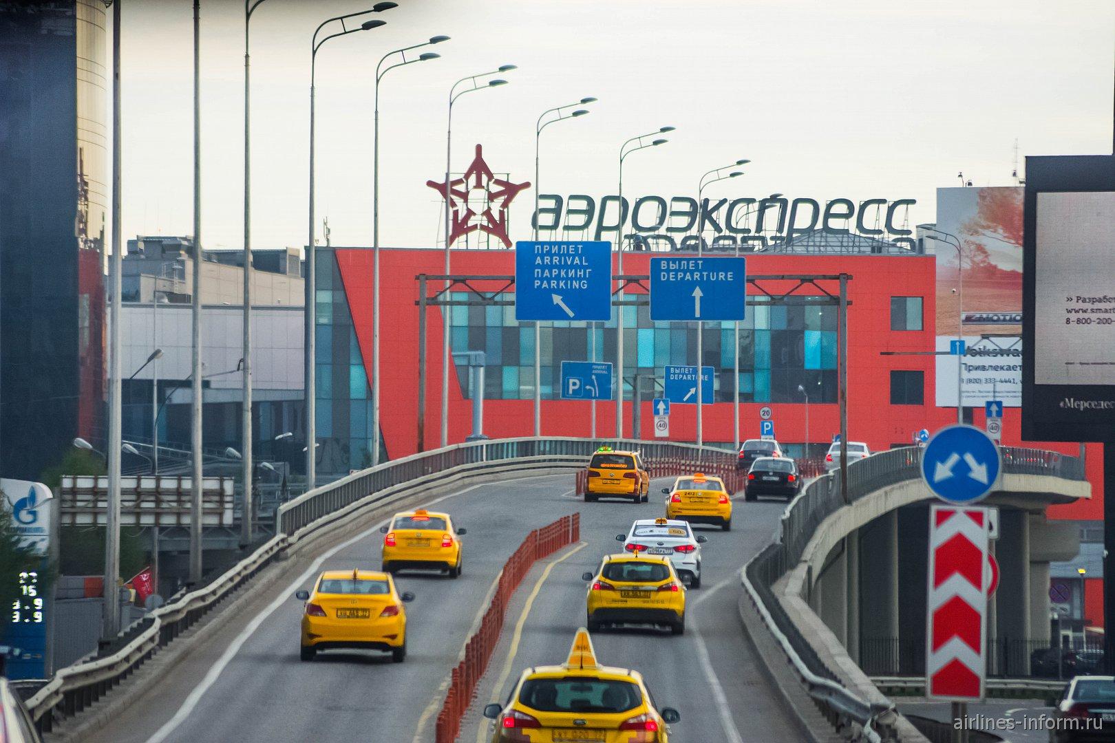 Эстакада к терминалу D аэропорта Шереметьево