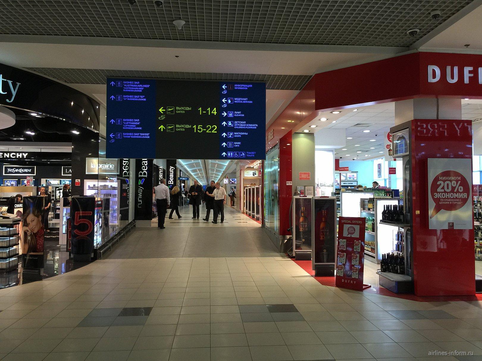 Магазины Duty-Free в аэропорту Домодедово