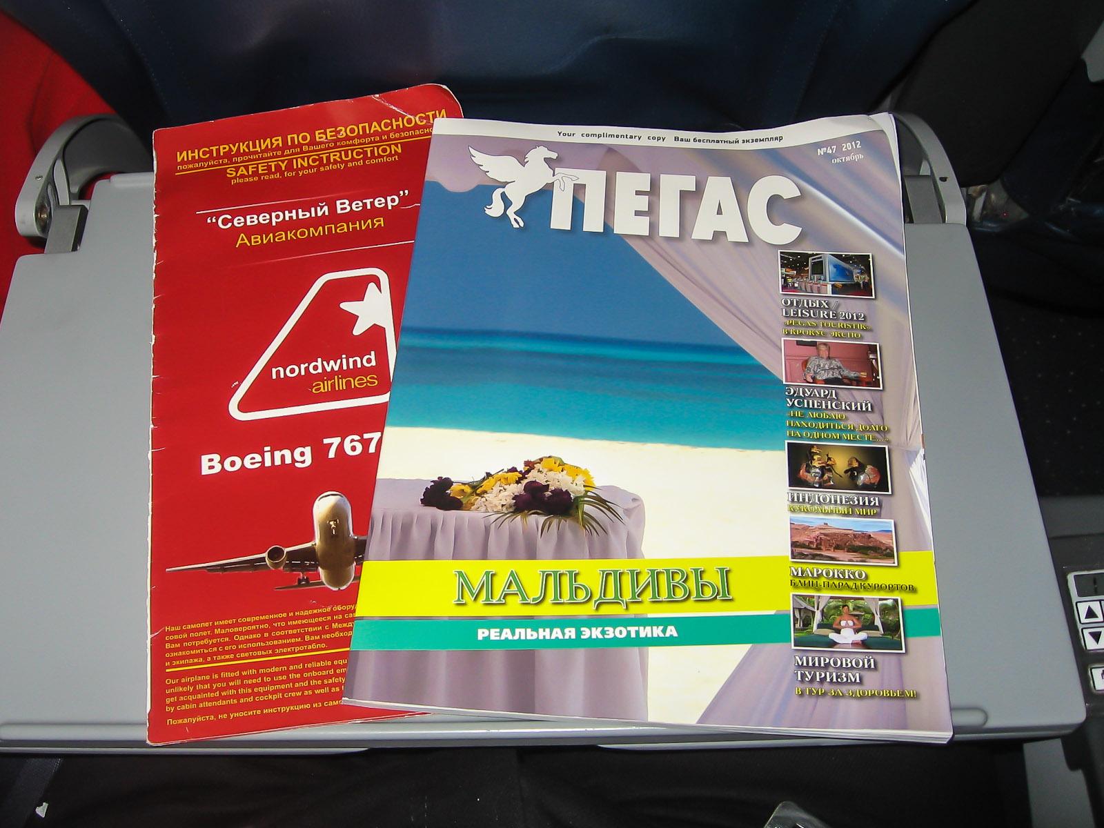Журнал для пассажиров авиакомпании Nordwind