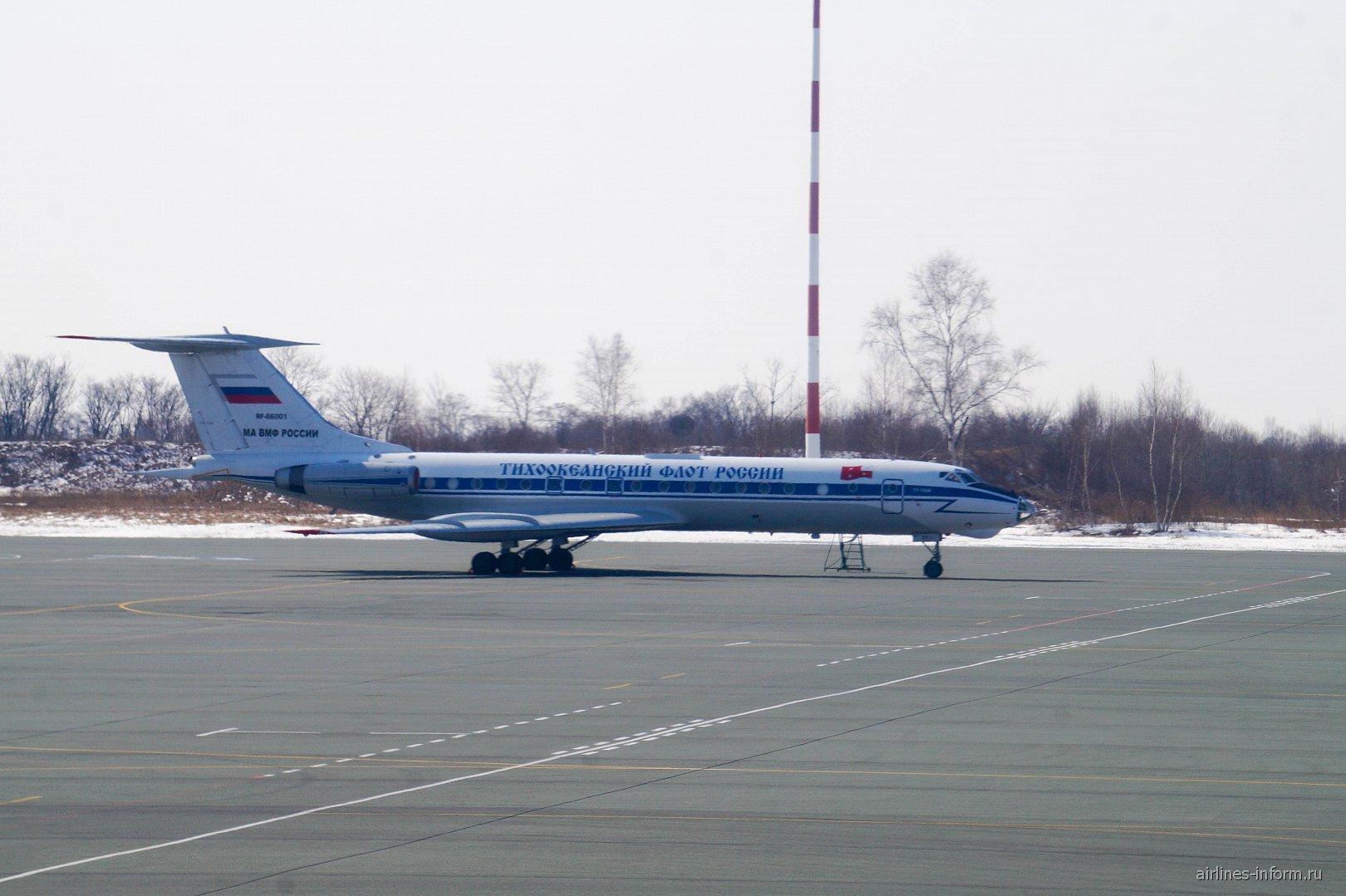 Ту-134АК RF-66001 ВМФ России в аэропорту Владивостока