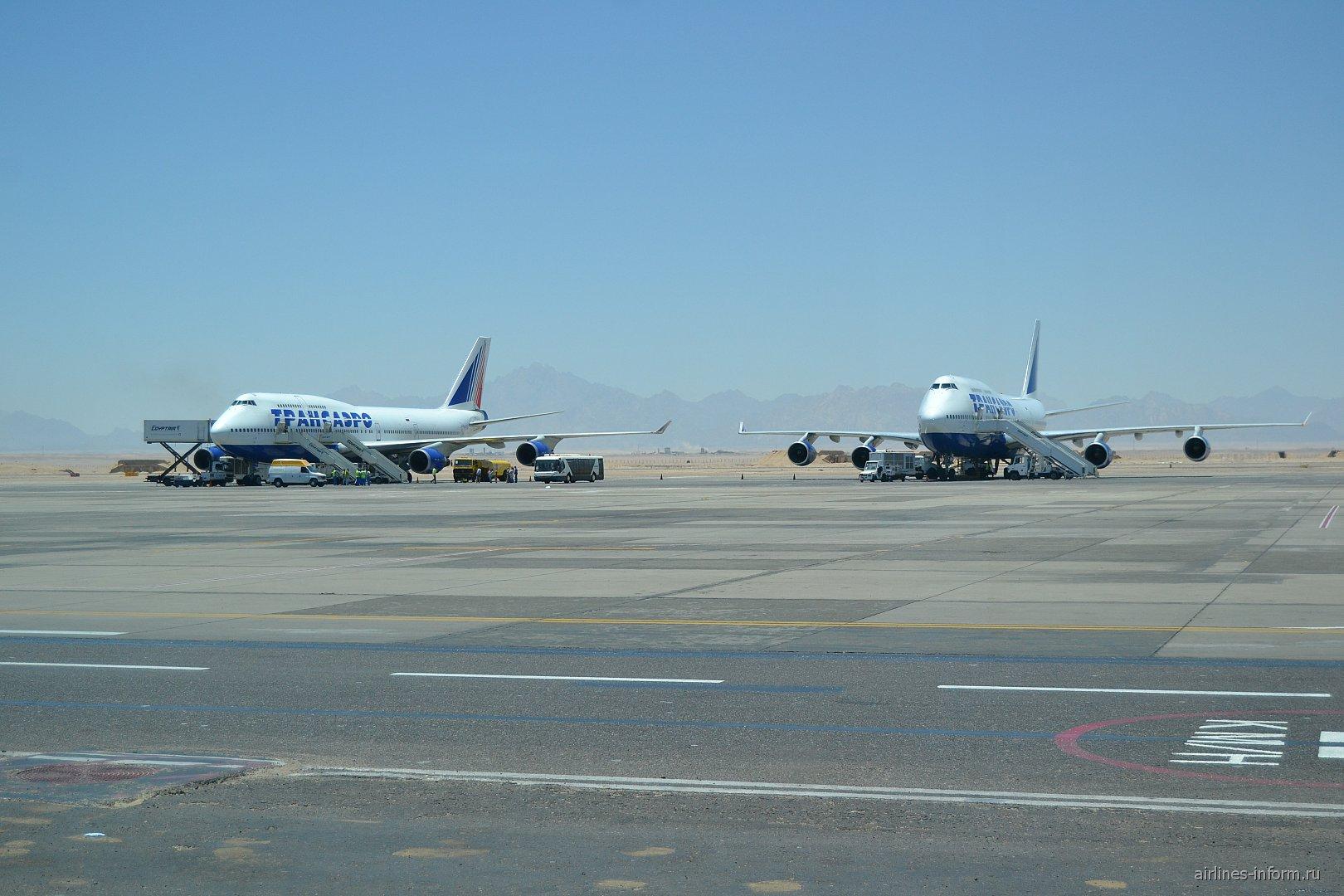 Боинги-747 Трансаэро в аэропорту Хургада