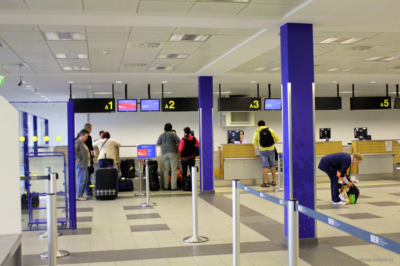 Стойки регистрации в аэропорту Берлин-Шёнефельд