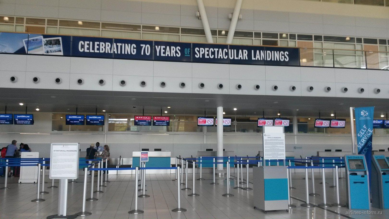 Стойки регистрации в аэропорту Сен-Мартен