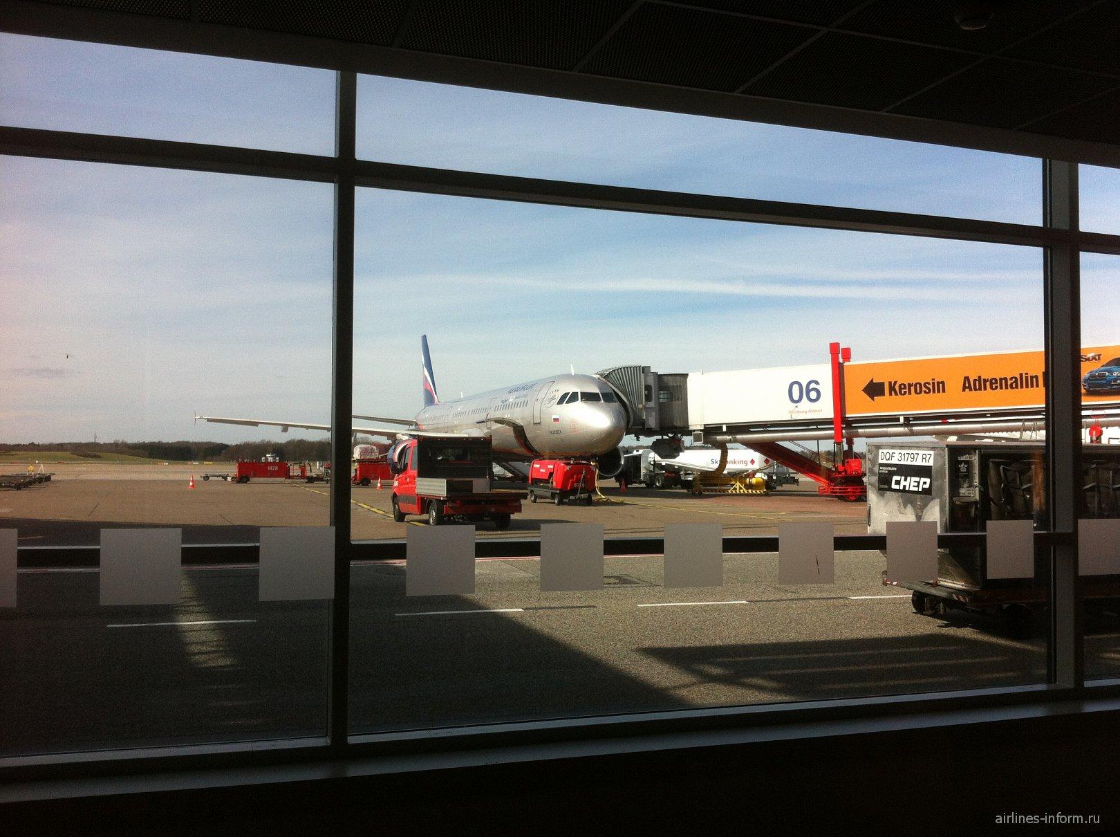 Москва-Гамбург с Аэрофлотом