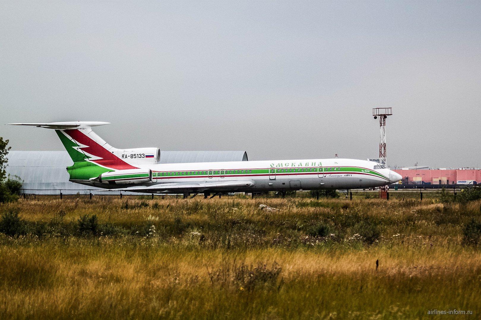 """Самолет Ту-154 RA-85133 """"Омскавиа"""" в аэропорту Омска"""