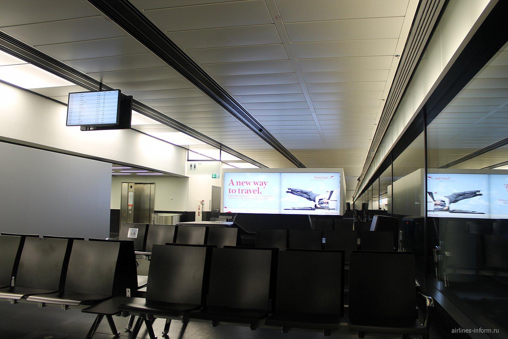 Зал ожидания перед выходом на посадку в аэропорту Вены