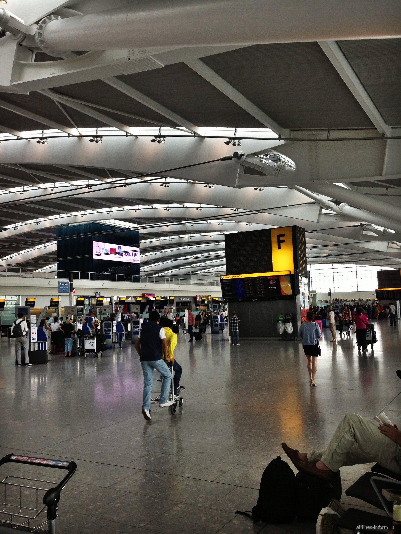 Терминал 5 аэропорта Хитроу в Лондоне