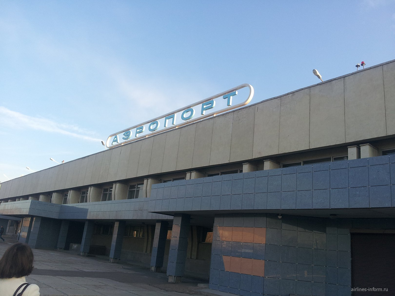 Аэропорт Чита Кадала