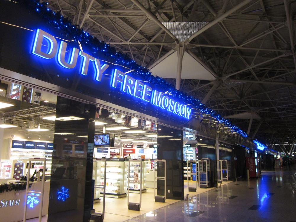 Магазин Duty-Free в терминале А аэропорта Внуково