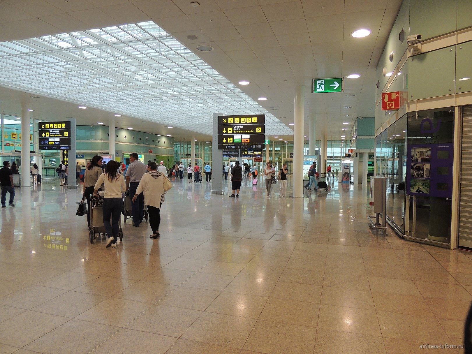 Зал прилета в аэропорту Барселоны
