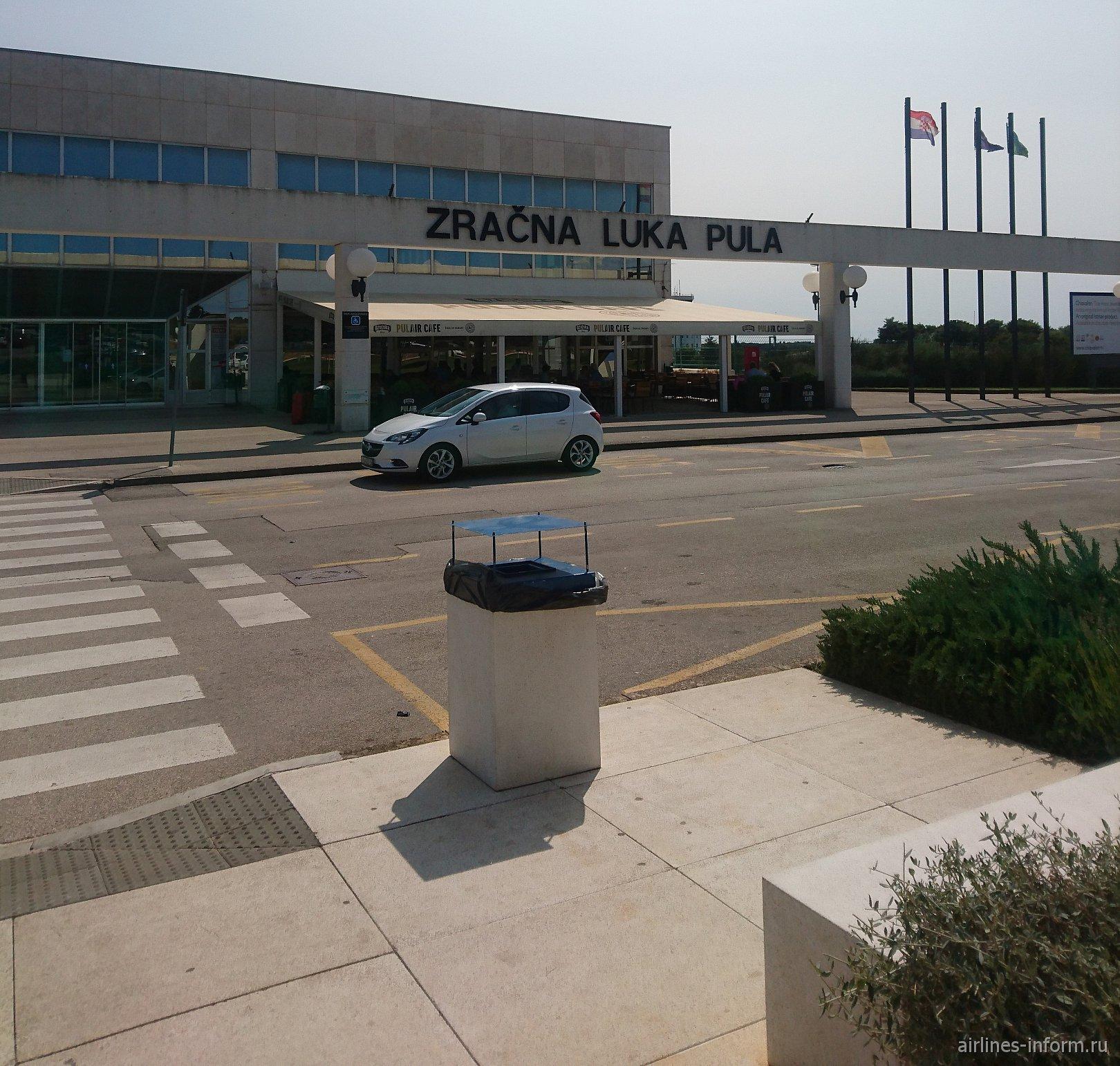 "Аэропорт Пулы ""Zra"