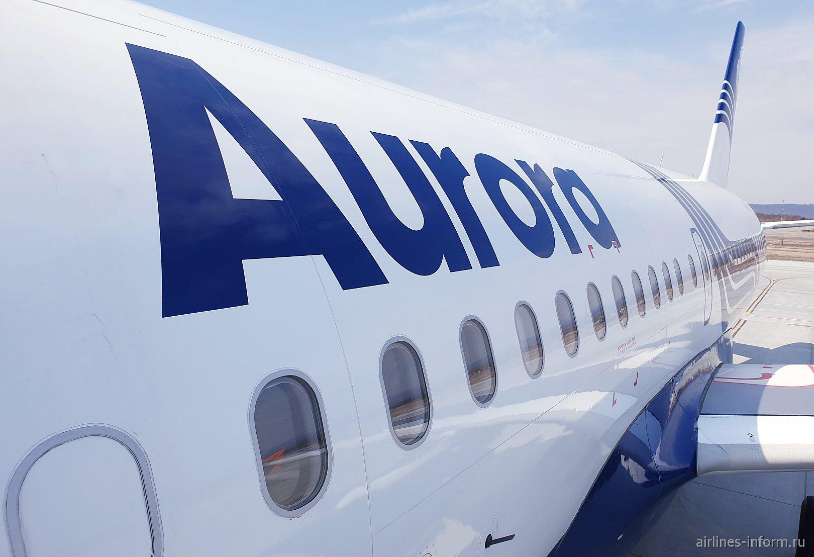 Южно-Сахалинск (UUS) - Хабаровск (KHV). а/к Аврора Airbus A319-100 (эконом).