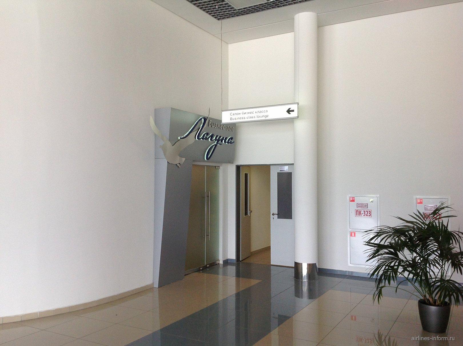 Бизнес-зал аэропорта Владивосток Кневичи