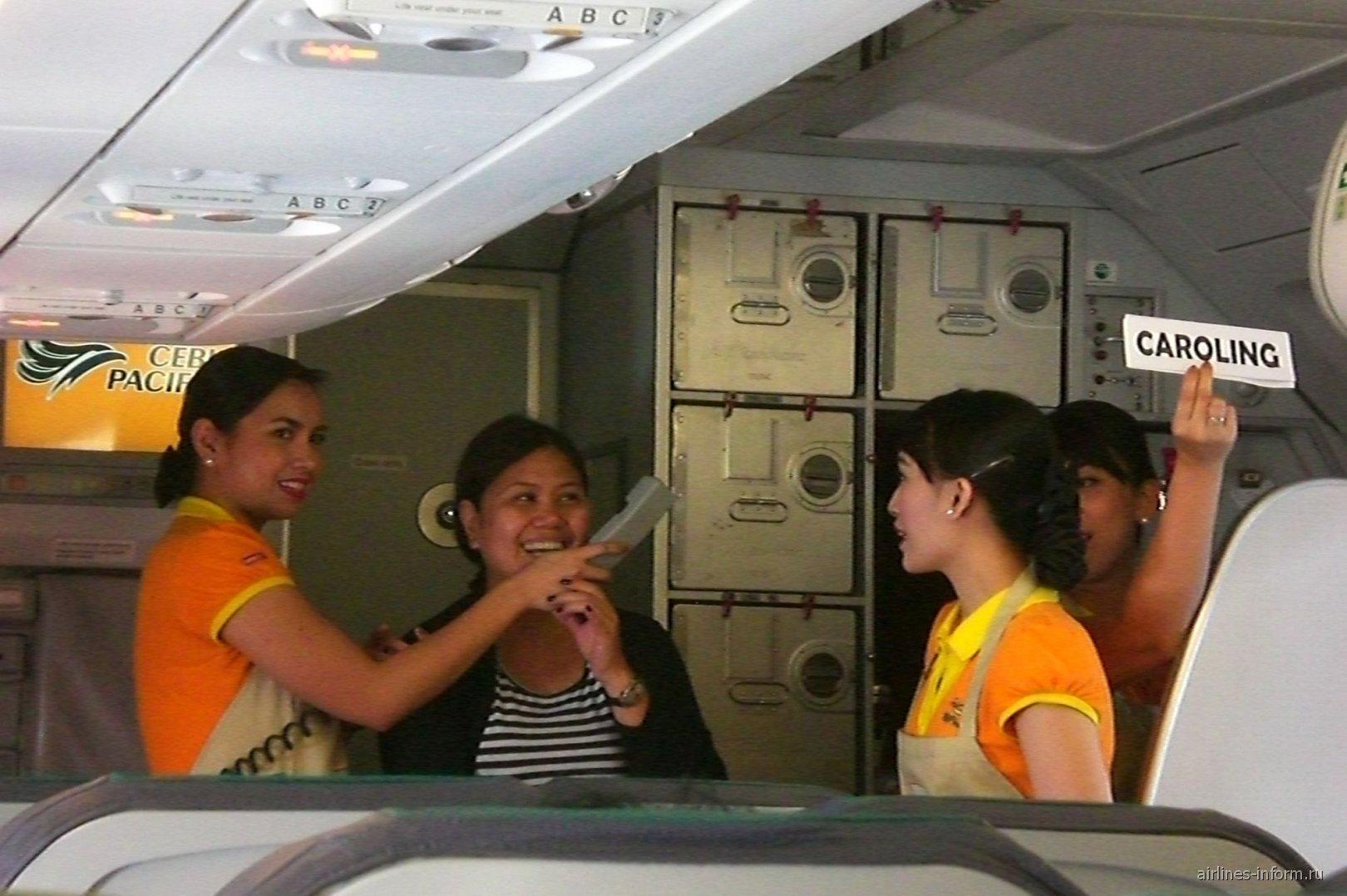 Бортпроводники авиакомпании Cebu Pacific Air