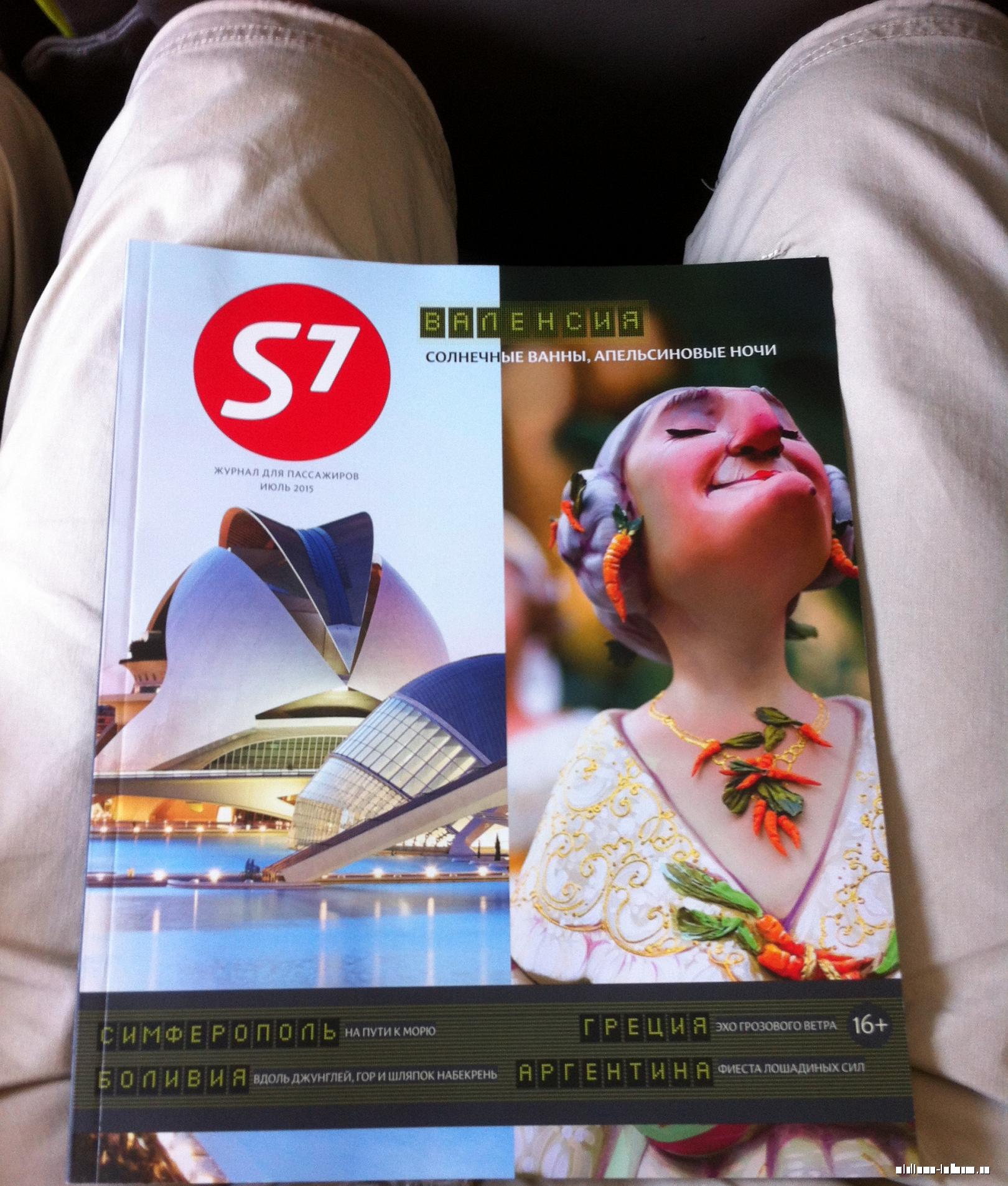 Бортовой журнал S7 за июль
