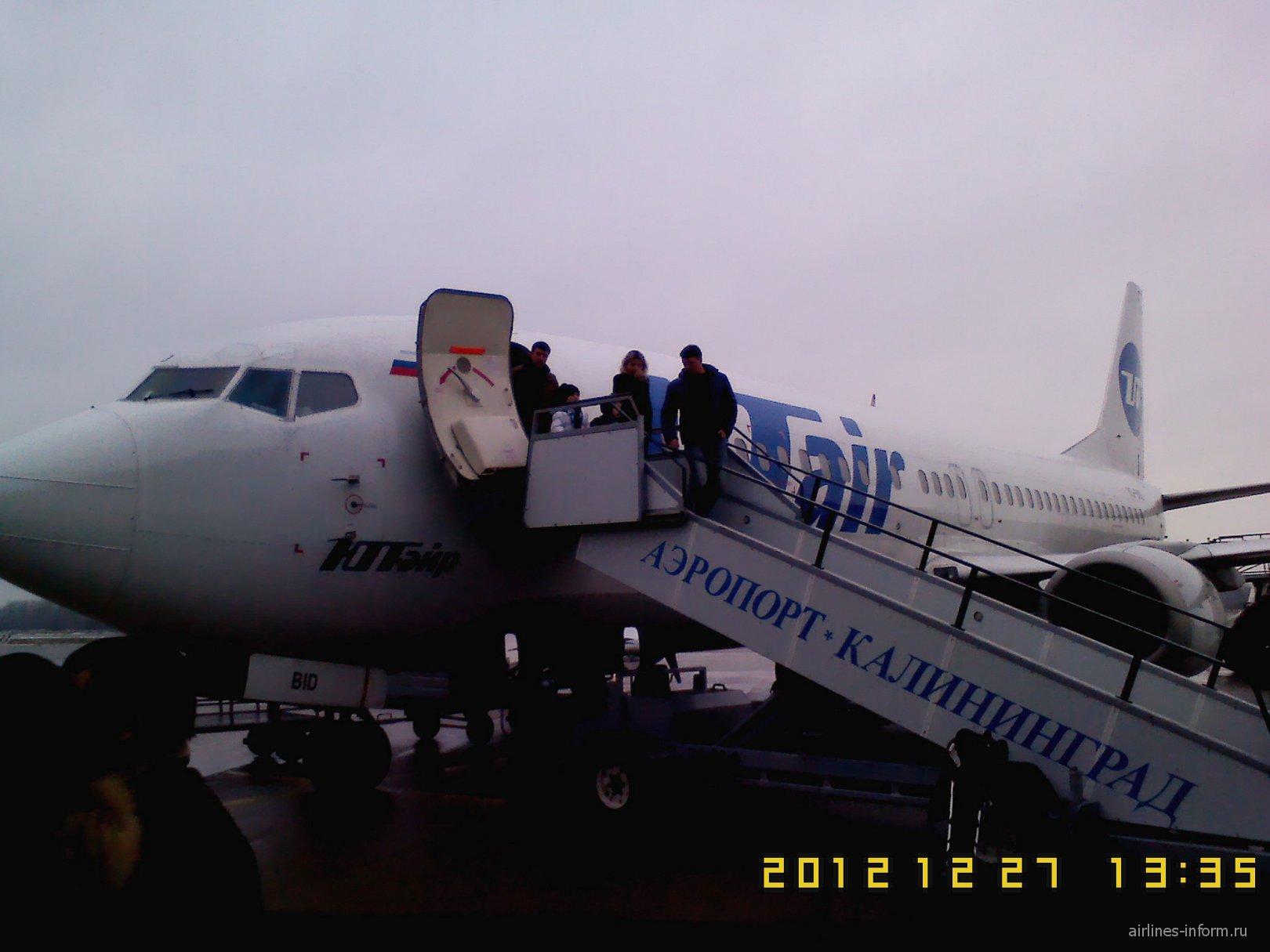 Калининградский аэропорт