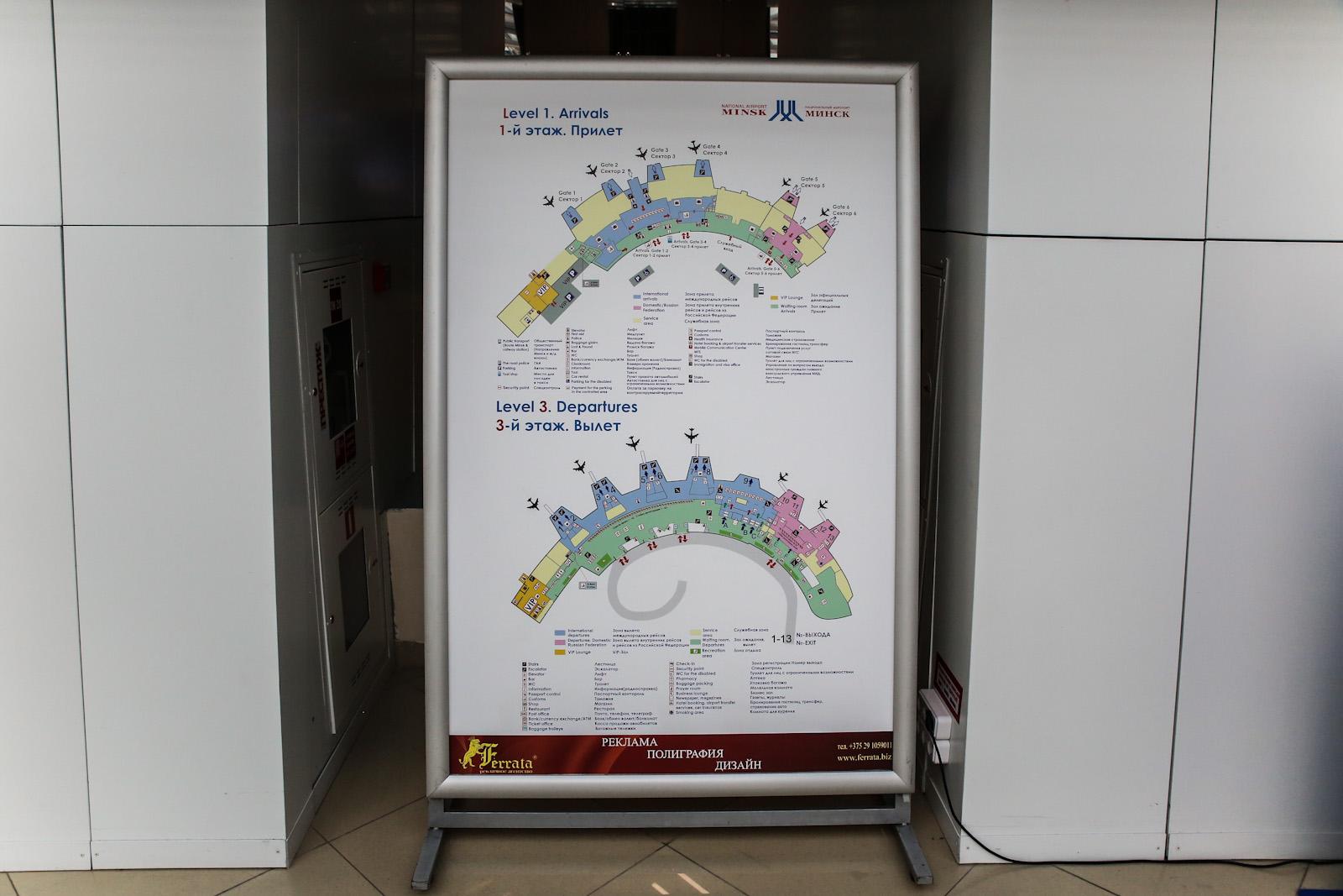Схема аэропорта Минск Национальный