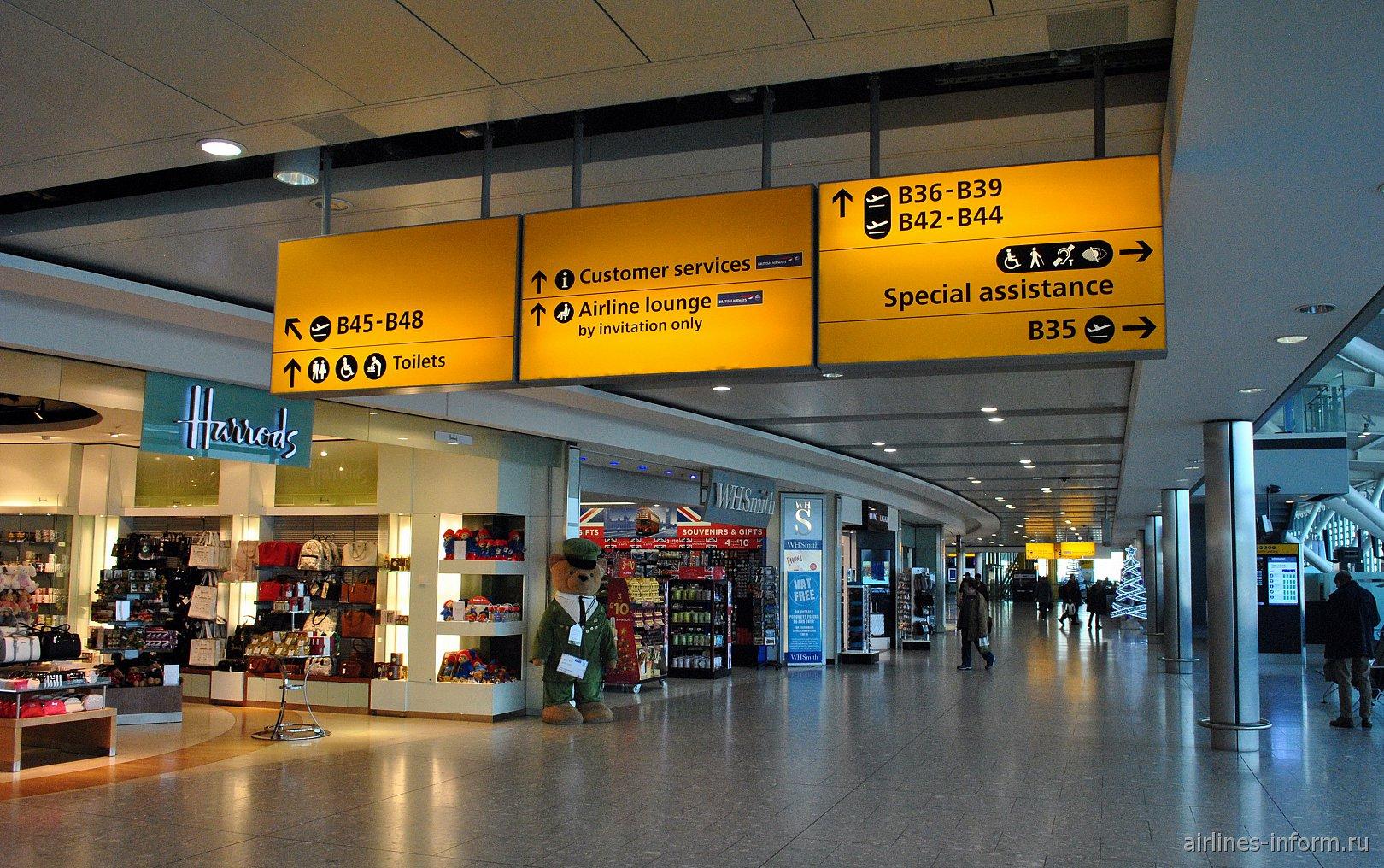 Магазины Duty-Free в терминале Т5B аэропорта Лондон Хитроу