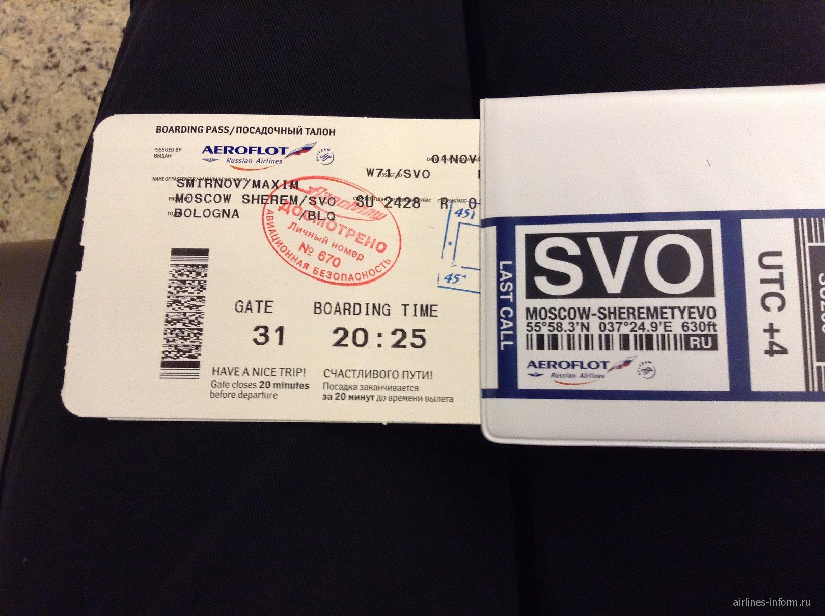 Мой boarding pass