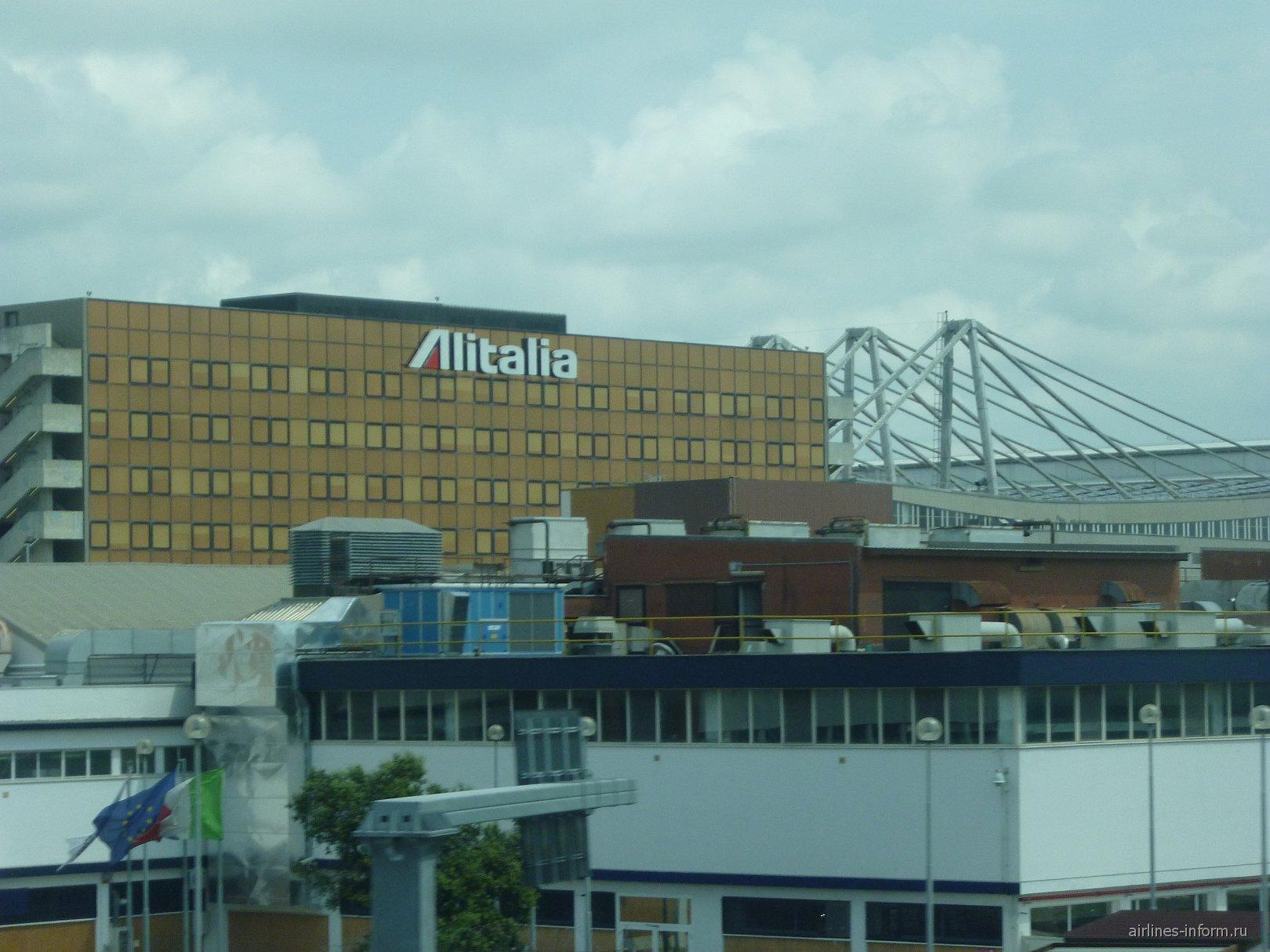 Штаб-квартира авиакомпании Алиталия в аэропорту Рим Фьюмичино