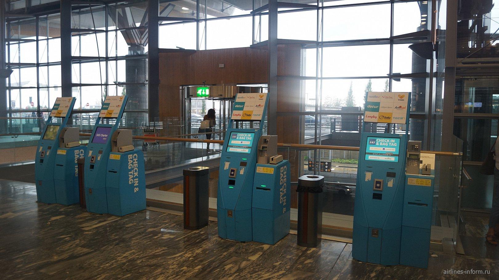 стойки самостоятельной регистрации авиакомпании SAS в аэропорту Осло Гардермуэн
