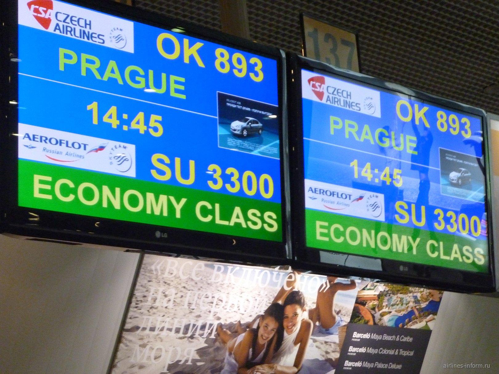 Регистрация на рейс Прага-Москва Чешских авиалиний