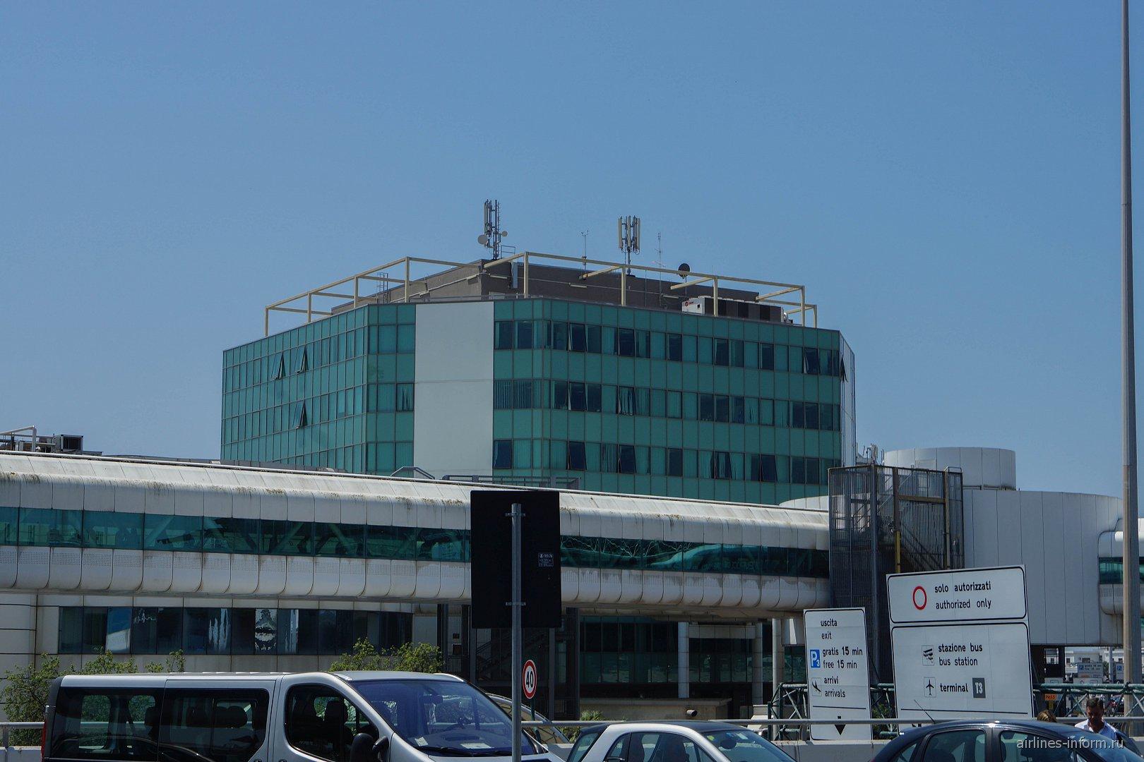 Здание администрации аэропорта Рим Фьюмичино