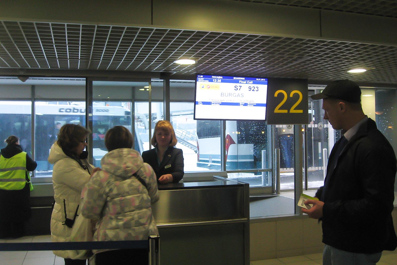Посадка на рейс Москва-Бургас авиакомпании S7 Airlines