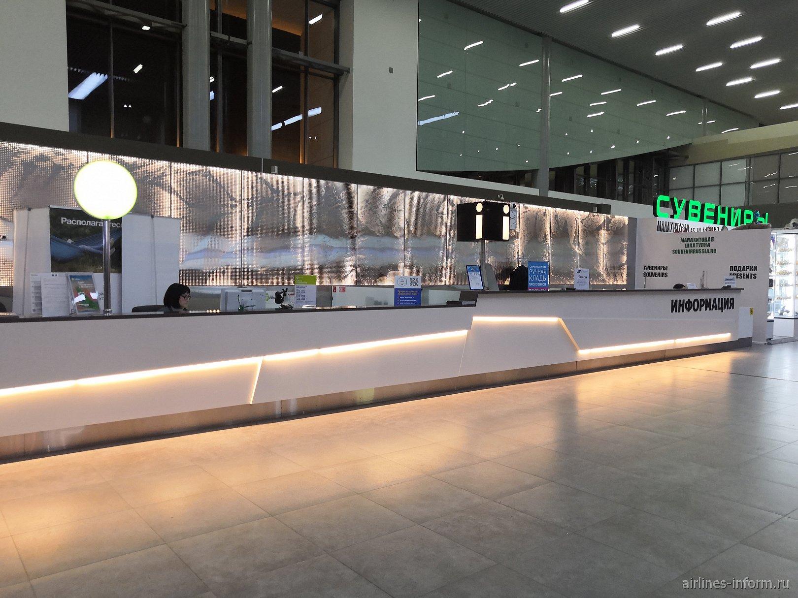 Стойка информации в аэропорту Пермь Большое Савино