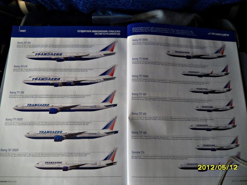 Флот авиакомпании Трансаэро