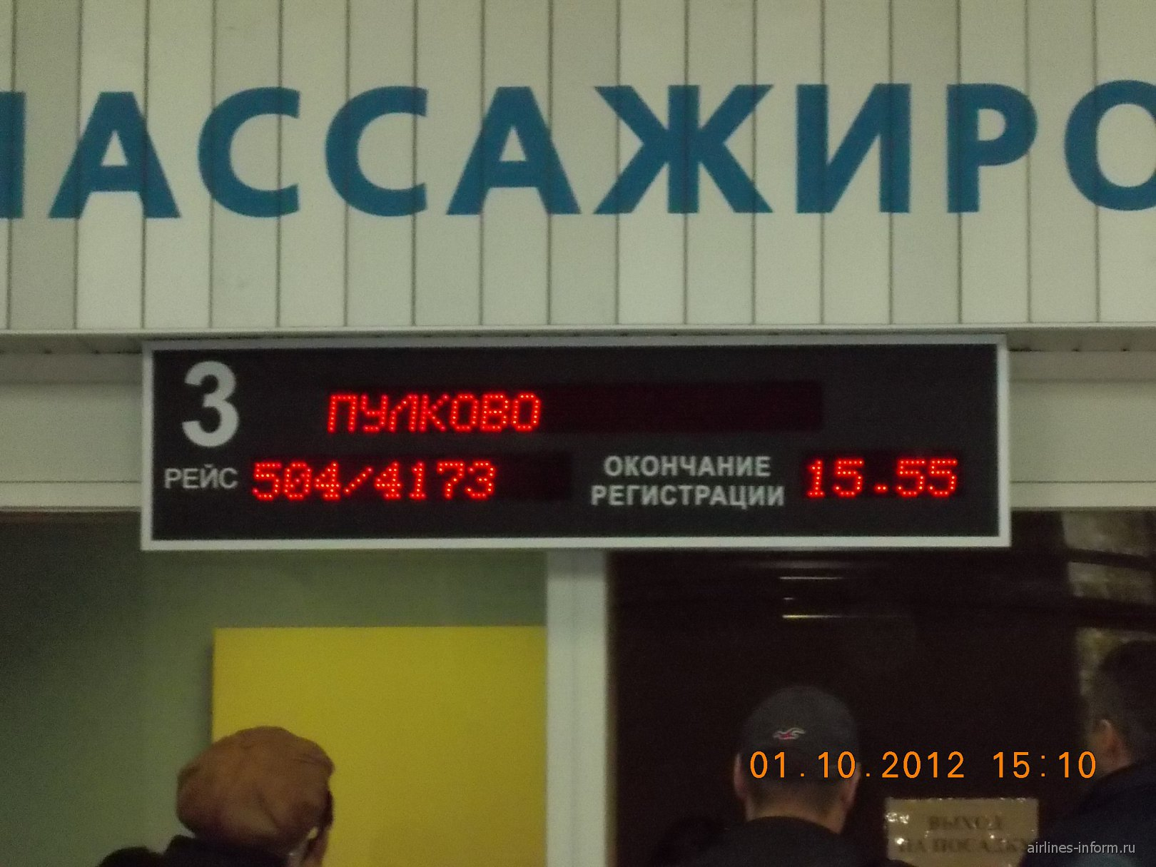 В аэропорту Сыктывкар
