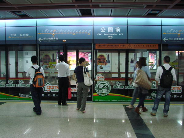 Станция метро в аэропорту Гуанчжоу