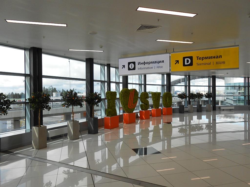 Знак аэропорта Шереметьево в переходе между терминалами D и E