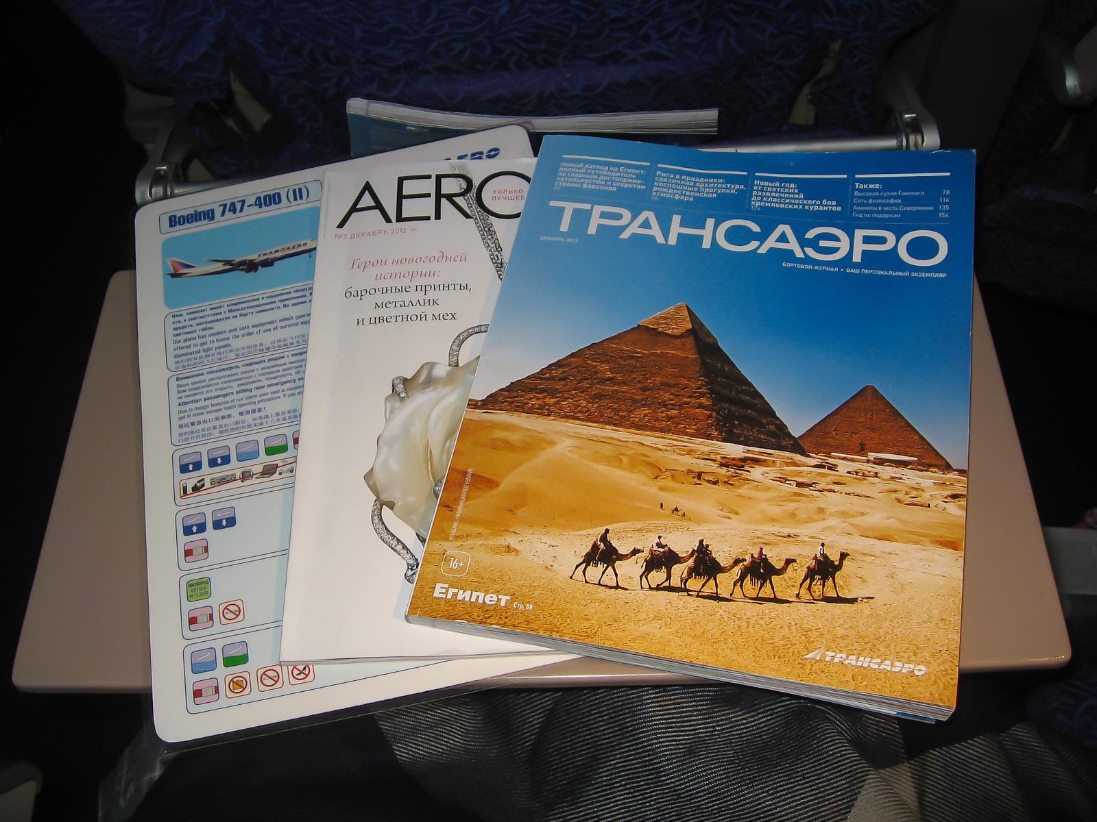 Журналы для пассажиров авиакомпании Трансаэро