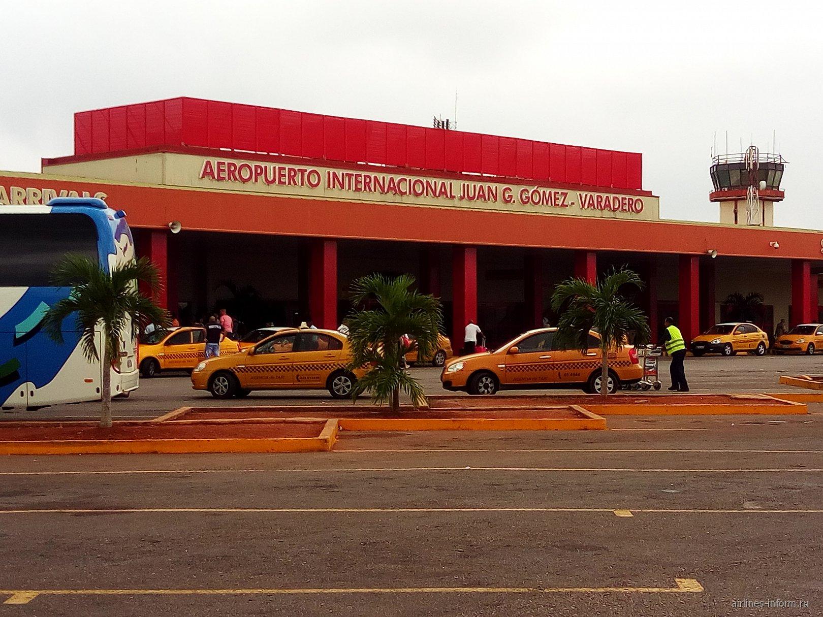 Аэровокзал аэропорта Варадеро