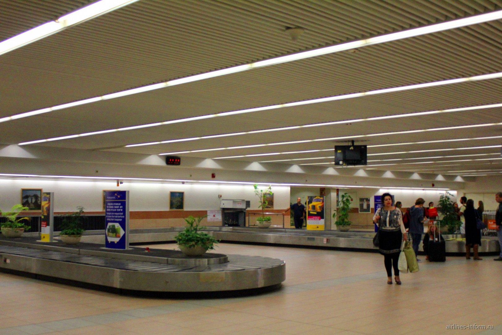 Зал выдачи багажа в терминале 1 аэропорта Тель-Авив Бен-Гурион
