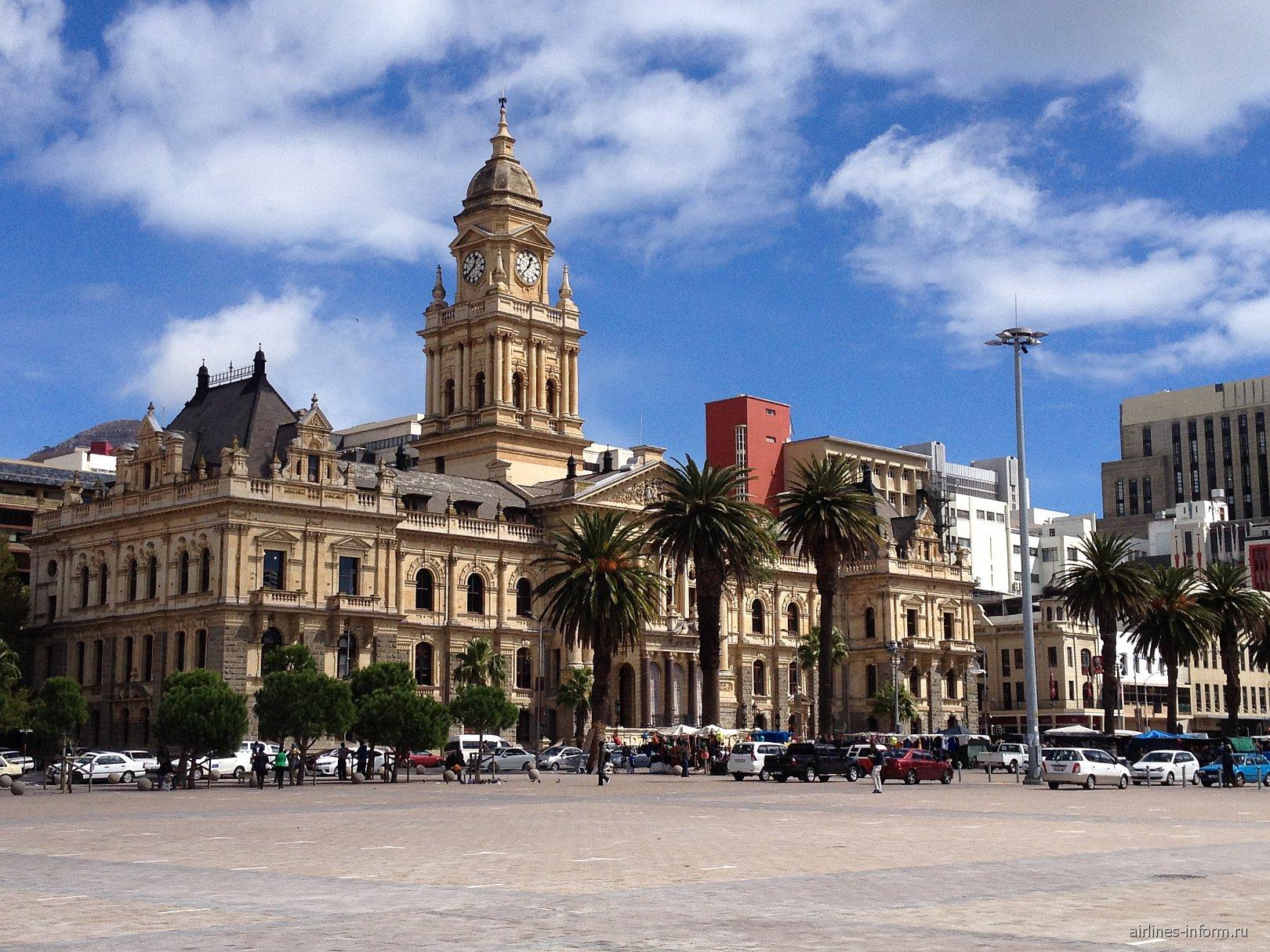 Ратуша Кейптауна