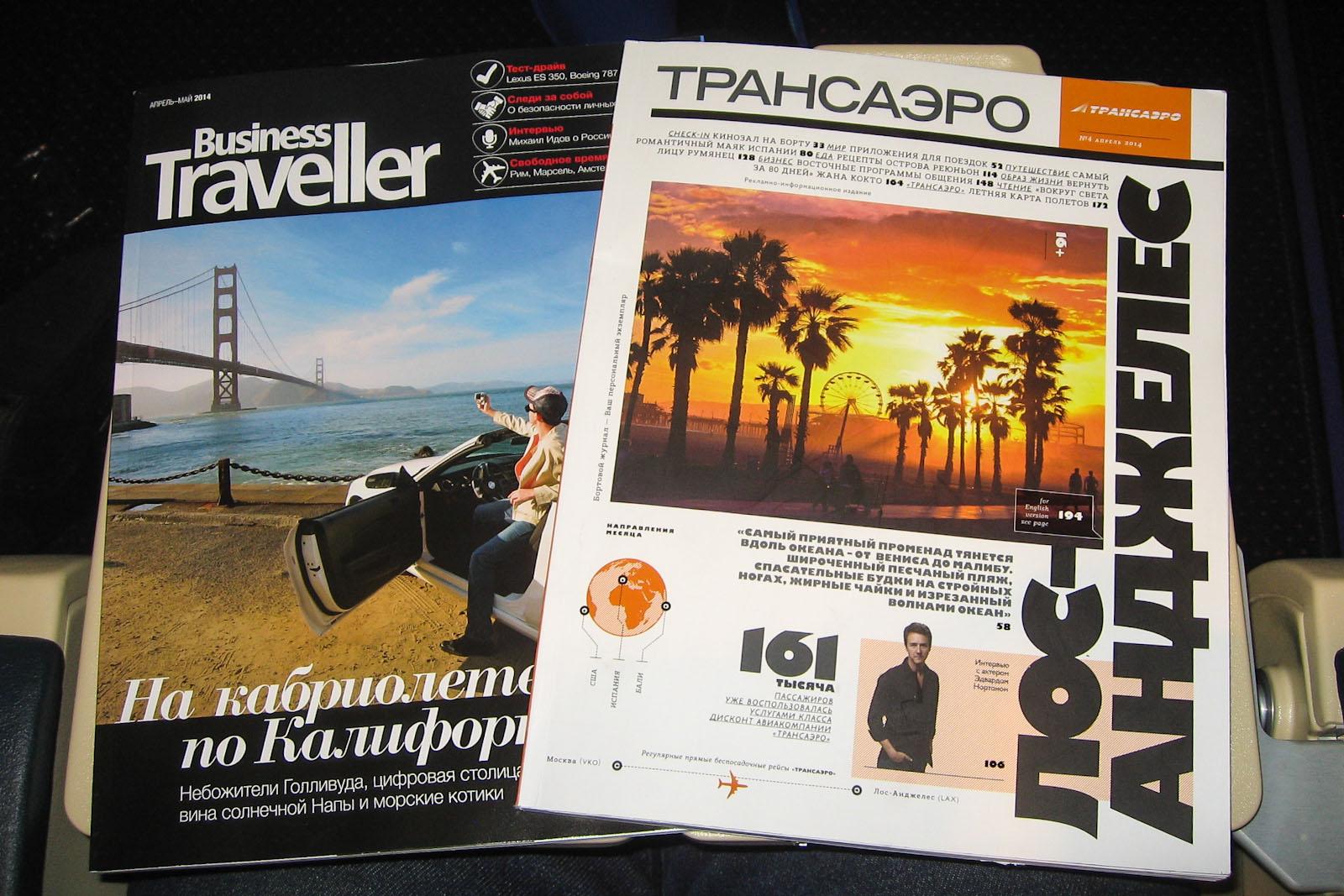 Журналы для пассажиров Трансаэро