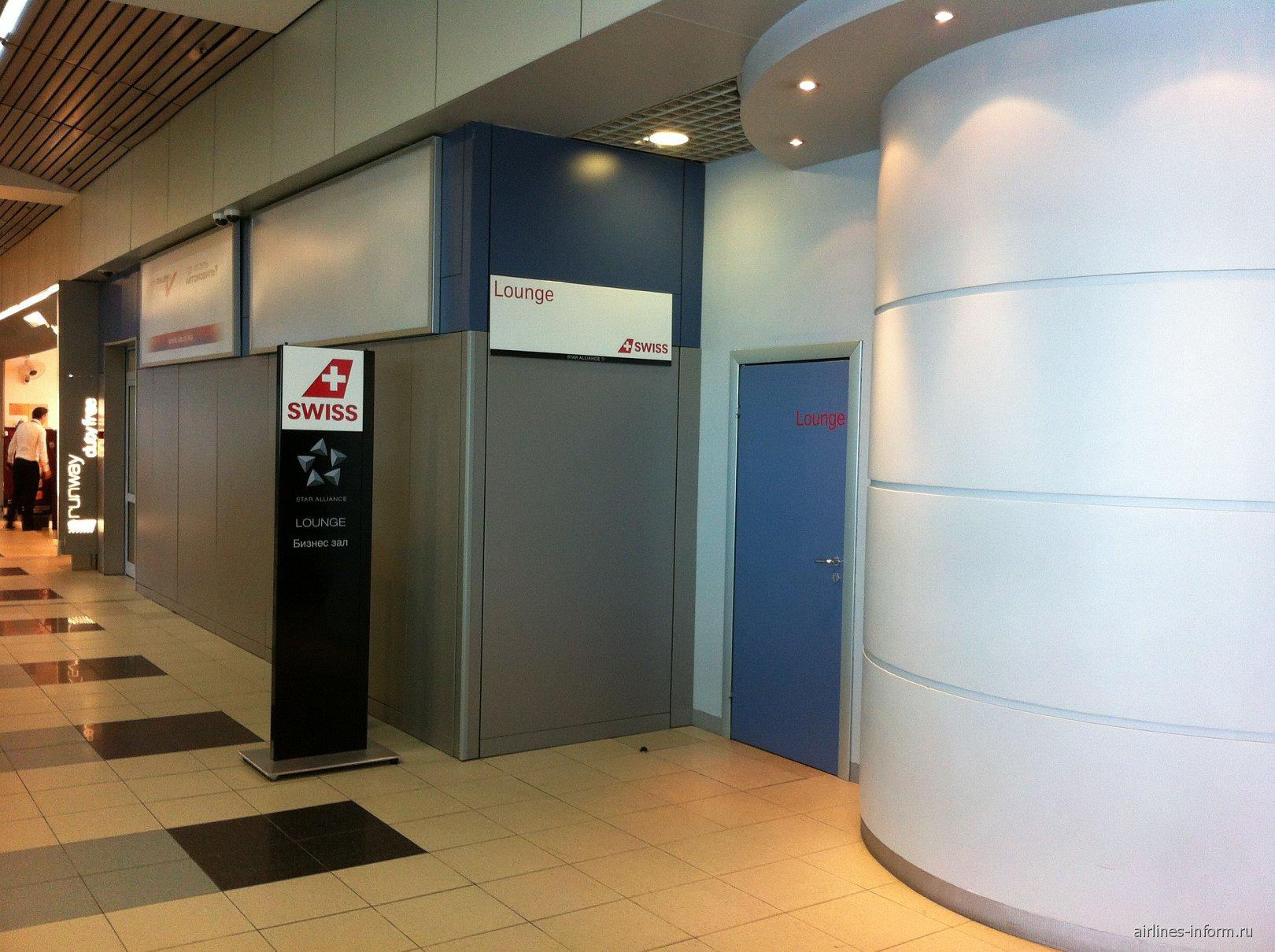 Бизнес зал Swiss