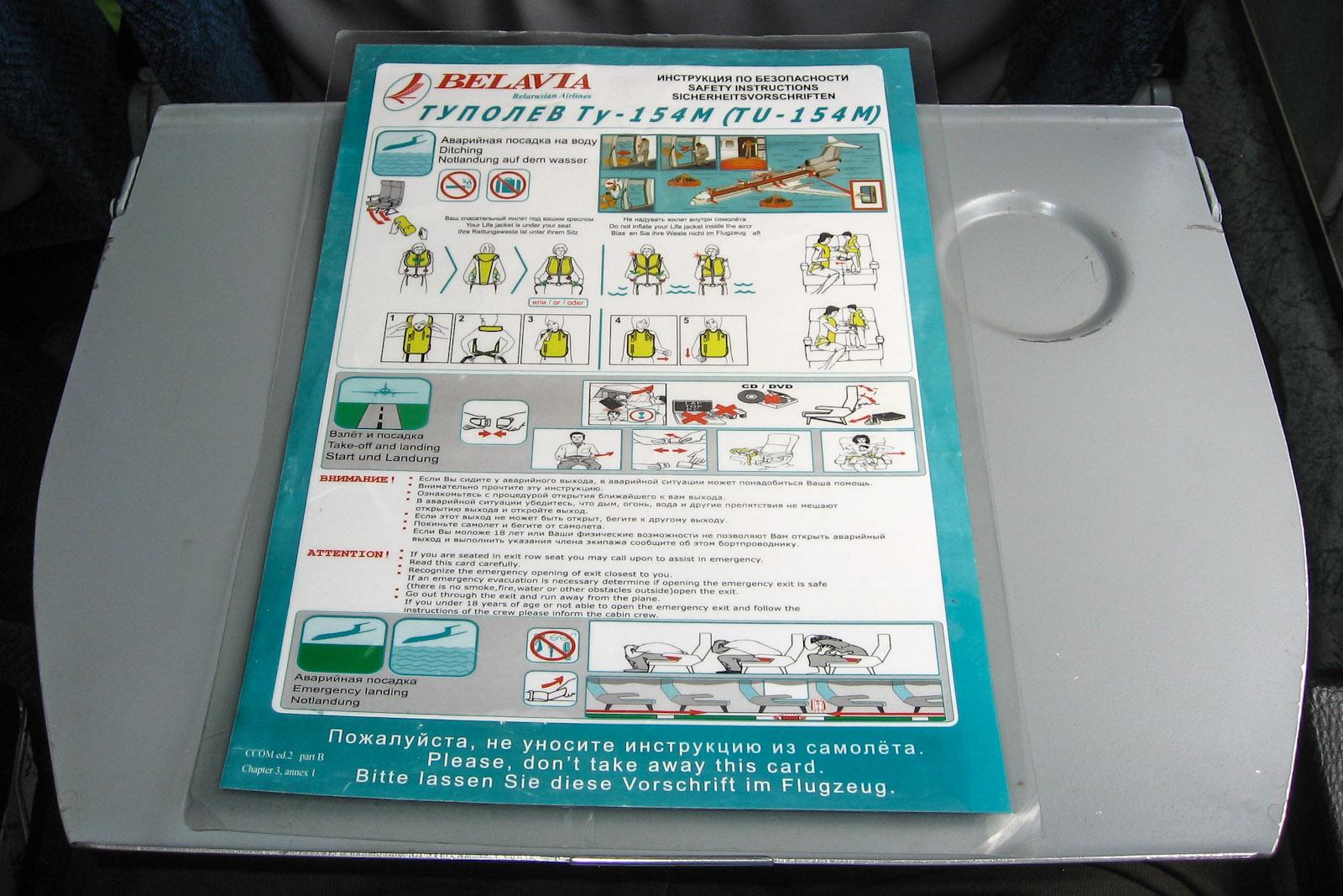 Инструкция по безопасности самолета Ту-154М авиакомпании Белавиа