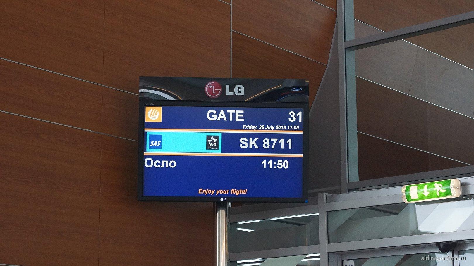 В аэропорту Шереметьево