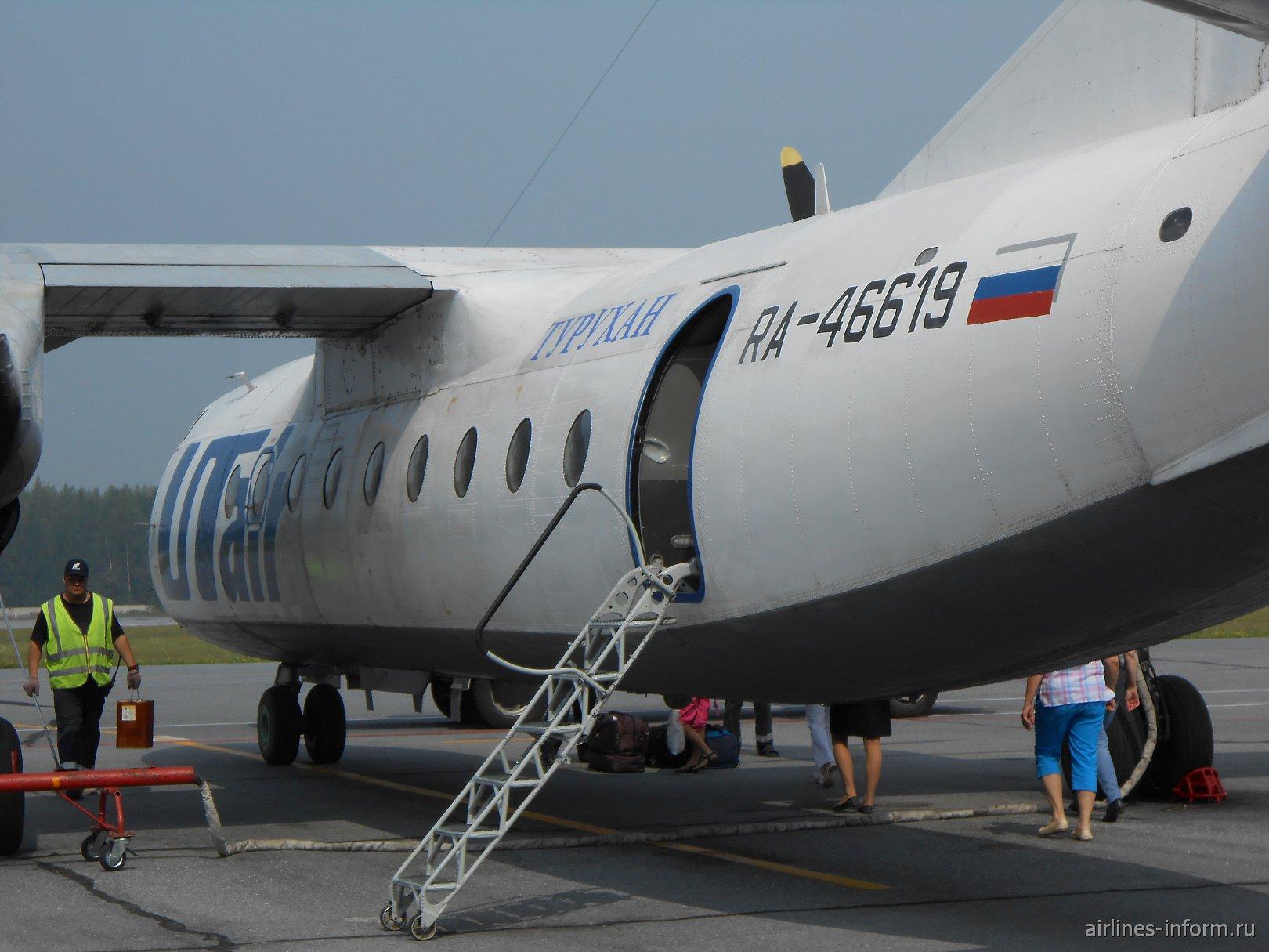 Игрим - Ханты-Мансийск с ЮТэйр на Ан 24