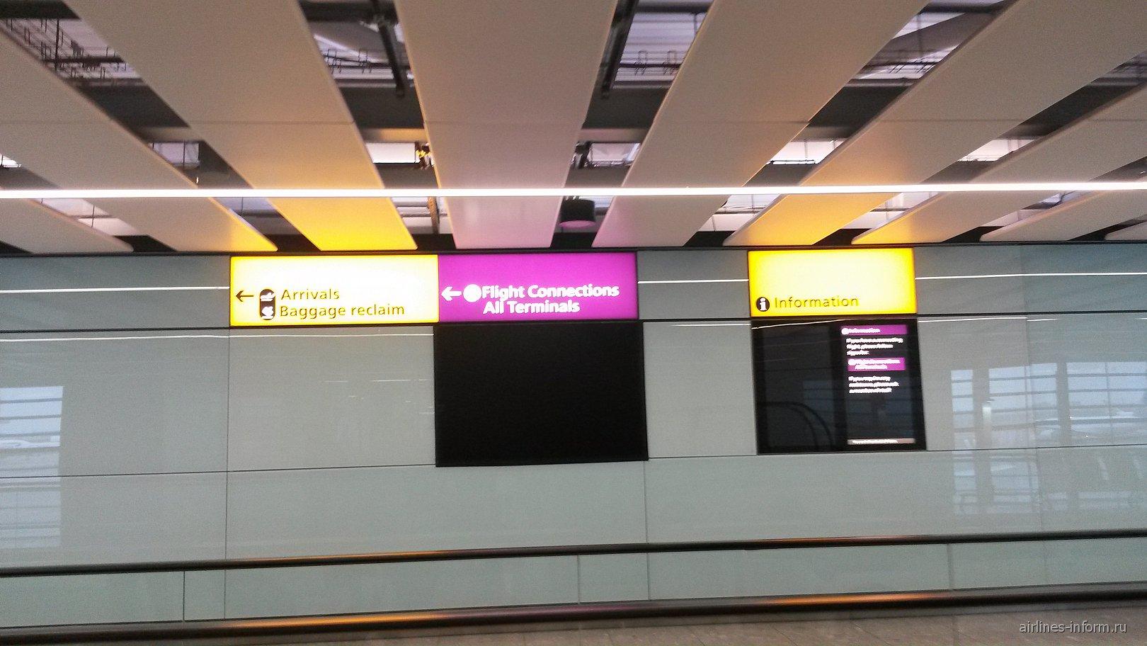 В аэропорту Лондон Хитроу