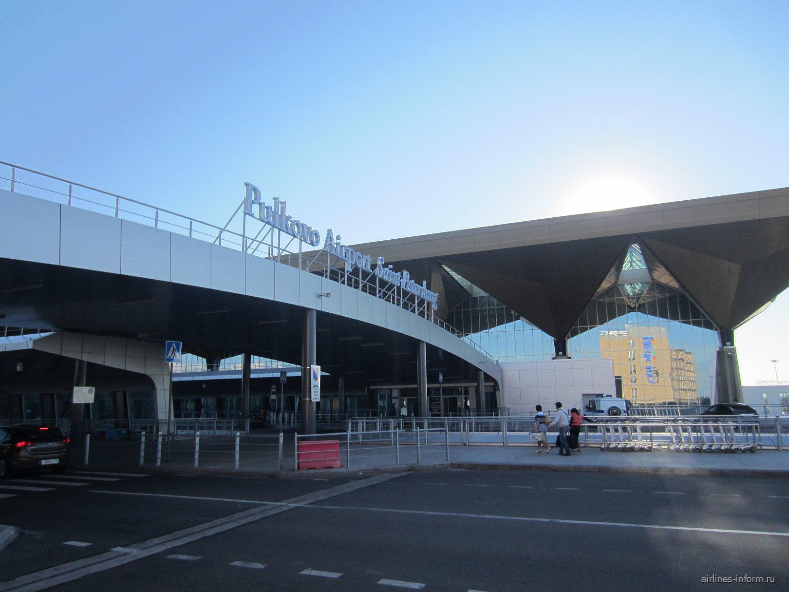 Вход в пассажирский терминал аэропорта Пулково