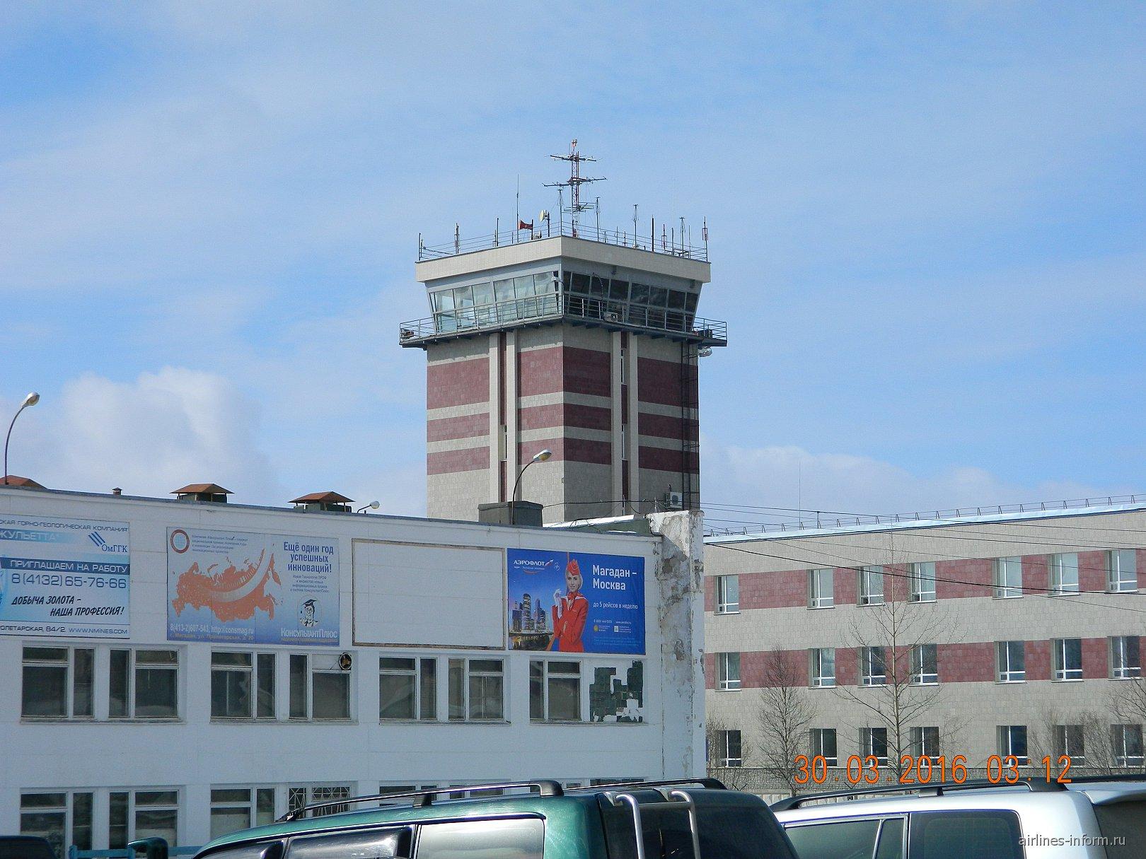 Диспетчерская вышка аэропорта Магадан Сокол