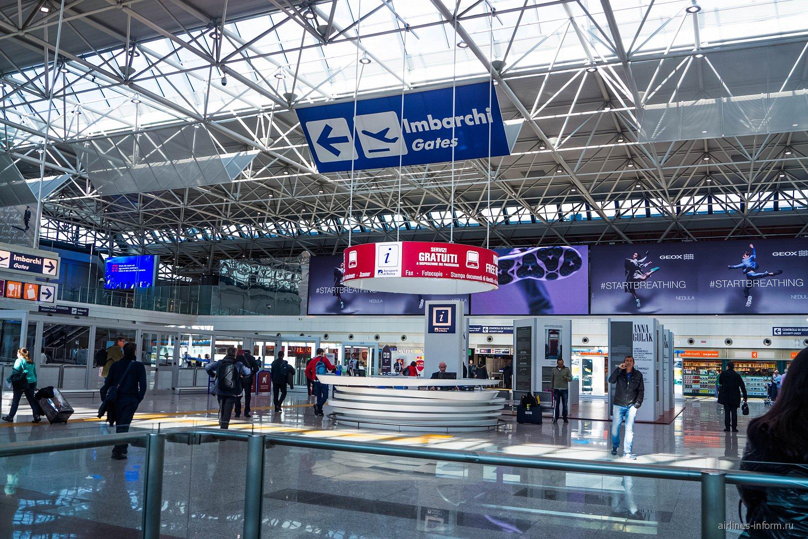 В терминале 1 аэропорта Рим Фьюмичино