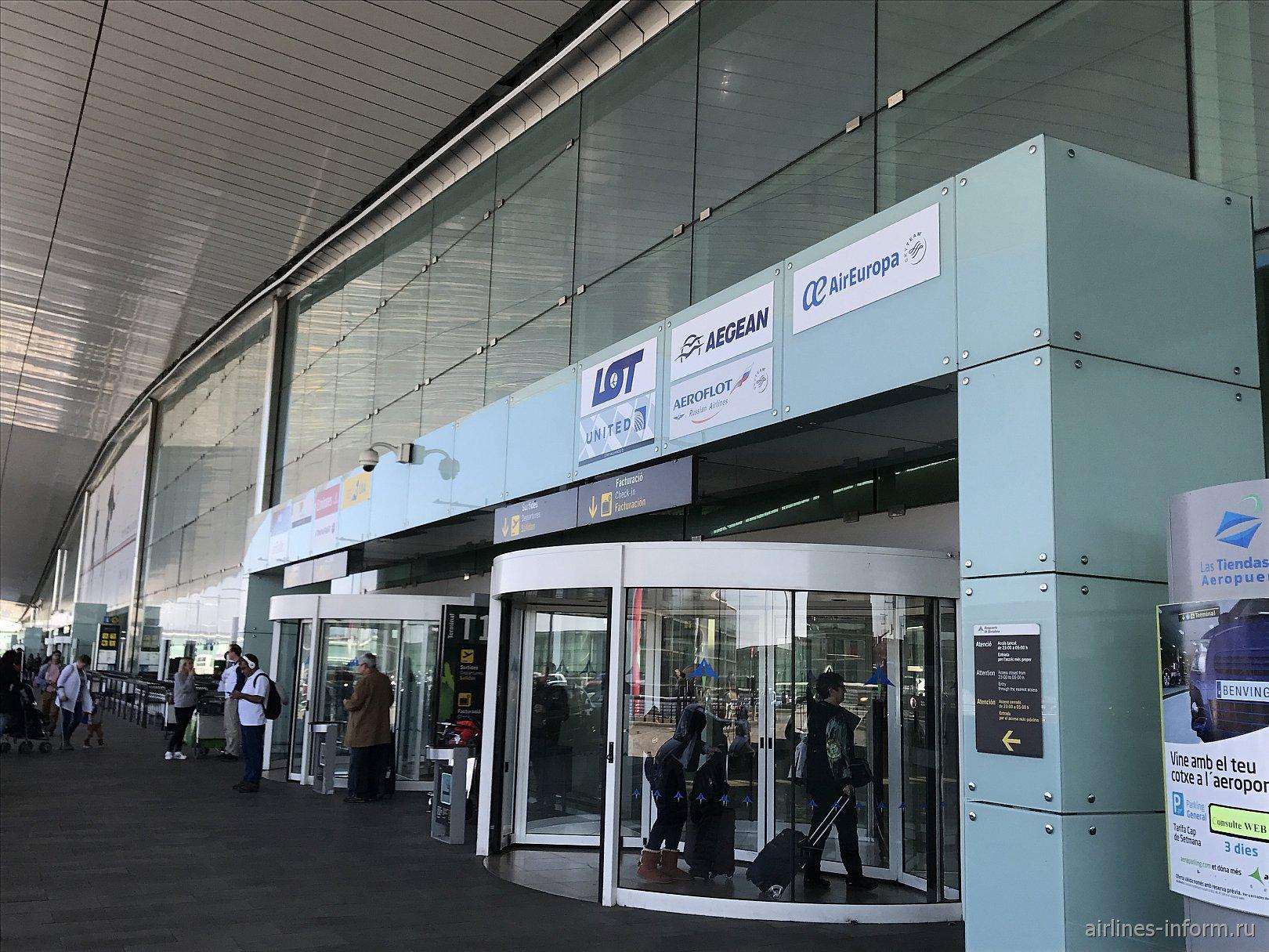 Вход в терминал 1 аэропорта Барселоны