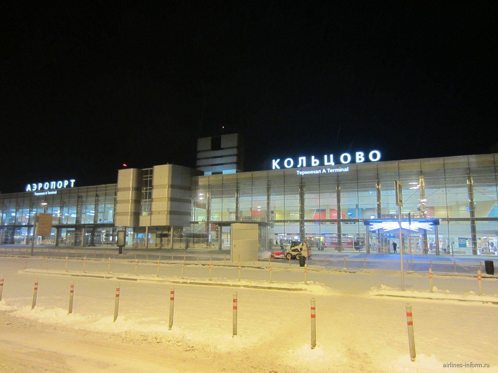 Пассажирский терминал аэропорта Екатеринбург Кольцово зимой