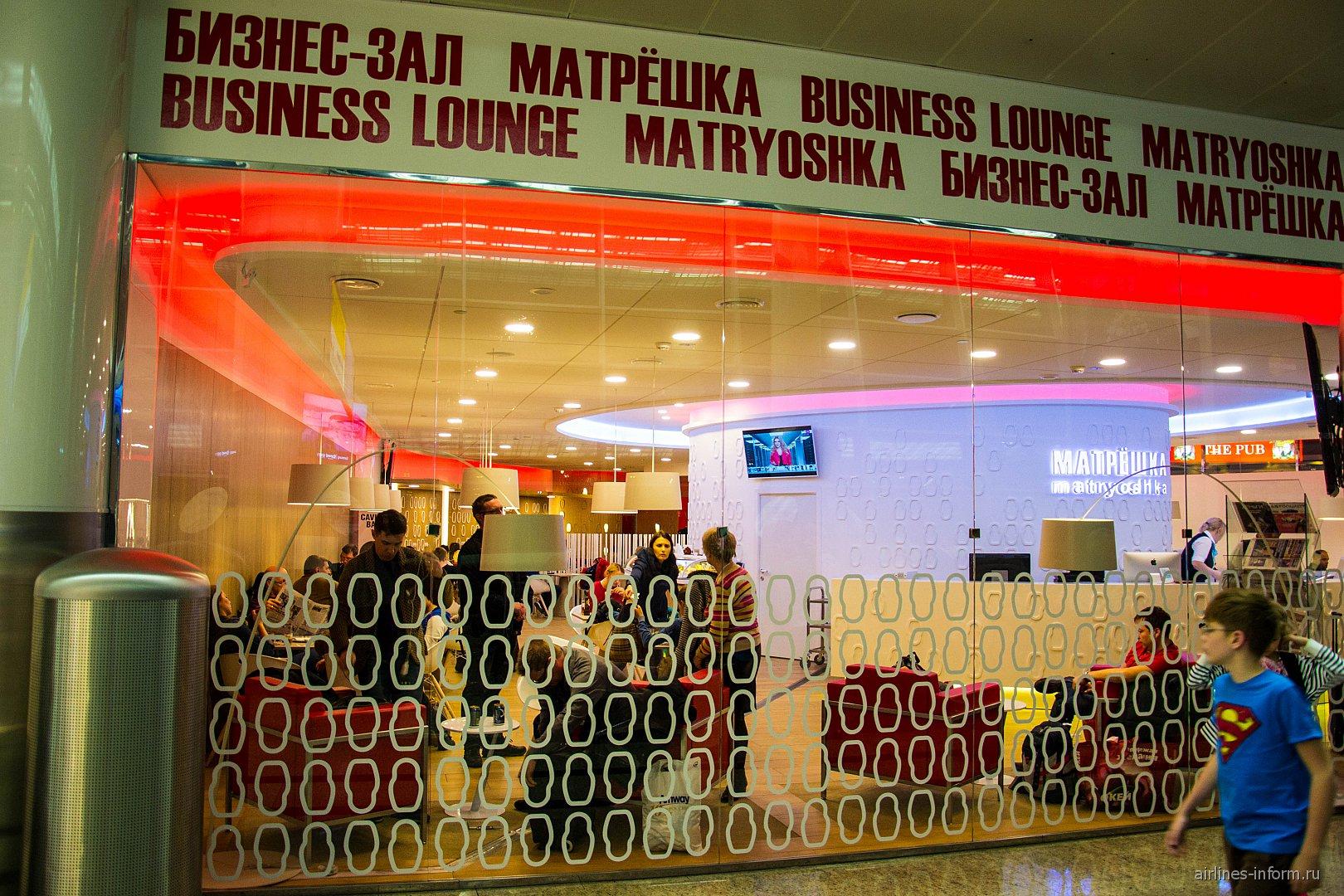 "Бизнес-зал ""Матрешка"" в аэропорту Москва Шереметьево"