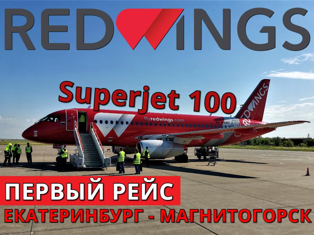 Red Wings: Екатеринбург - Магнитогорск. Первый рейс